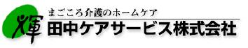 まごころ介護のホームケア 田中ケアサービス