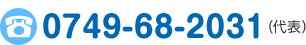 tel. 0749-82-5563