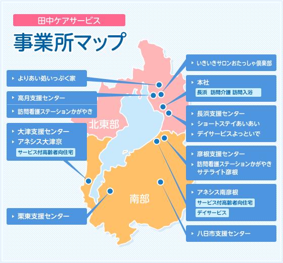 田中ケアサービス 事業所マップ